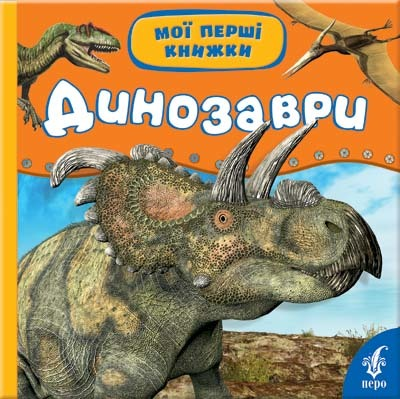 """Купить книгу """"Динозаври"""""""