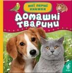 """Купить книгу """"Домашні тварини"""""""