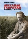 Михайло Гаврилко : І стеком, і шаблею