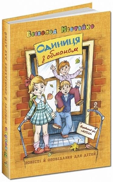 """Купить книгу """"Одиниця з обманом"""""""