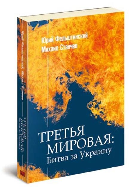 """Купить книгу """"Третья мировая: Битва за Украину"""""""