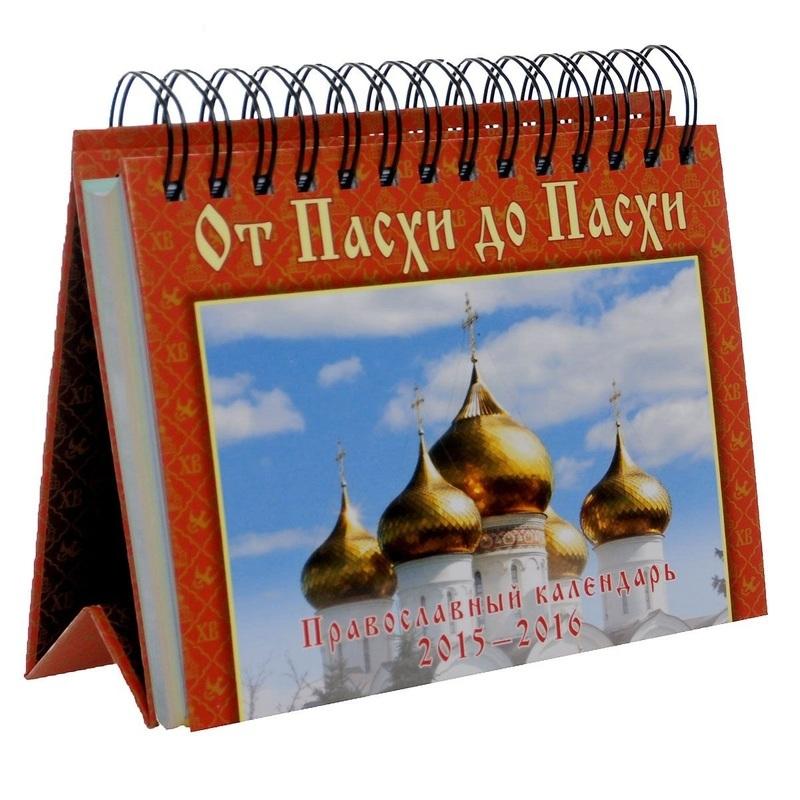 """Купить книгу """"Православный календарь 2015-2016 (на спирали). От Пасхи до Пасхи"""""""
