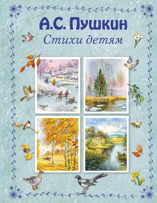 """Купить книгу """"А. С. Пушкин. Стихи детям"""""""