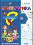 """Фото книги """"Математика"""""""