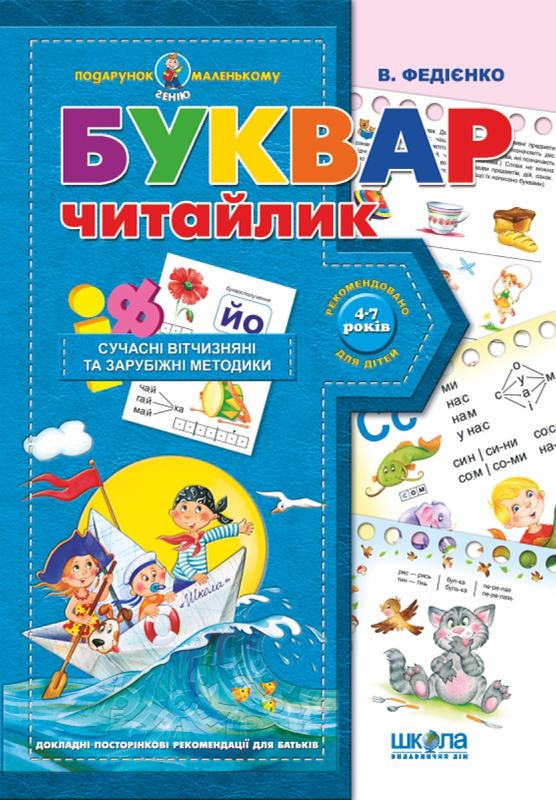 Буквар Читайлик - купить и читать книгу