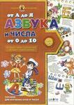 """Купить книгу """"Азбука от А до Я и числа от 0 до 10. Пособие для изчения букв и чисел"""""""