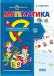 Математика. Современные отечественные и зарубежные методики