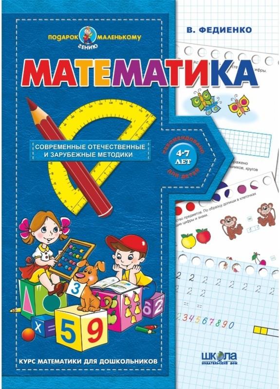 """Купить книгу """"Математика. Современные отечественные и зарубежные методики"""""""
