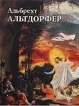 Альбрехт Альтдорфер