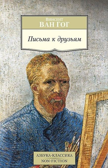 """Купить книгу """"Письма к друзьям"""""""