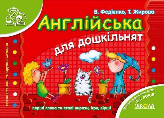 Англійська для дошкільнят - купить и читать книгу