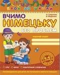 Обложки книг Василь Федієнко