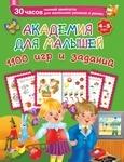 Книга Академия для малышей. 1100 игр и заданий. 4-5 лет