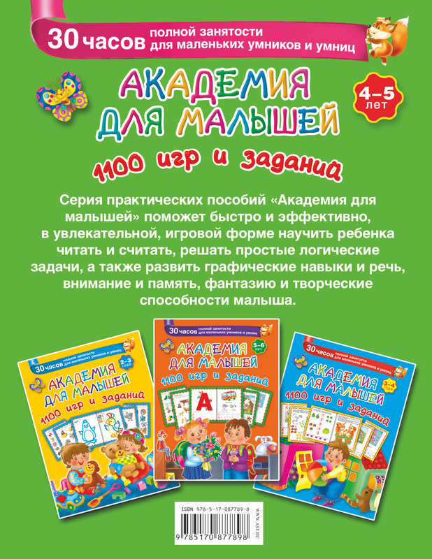 """Купить книгу """"Академия для малышей. 1100 игр и заданий. 4-5 лет"""""""