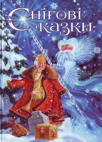 Картинки по запросу снігові казки