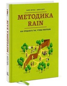 Книга Методика RAIN. Как продавать так, чтобы покупали