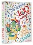 К. Чуковский. Самые лучшие сказки - купить и читать книгу