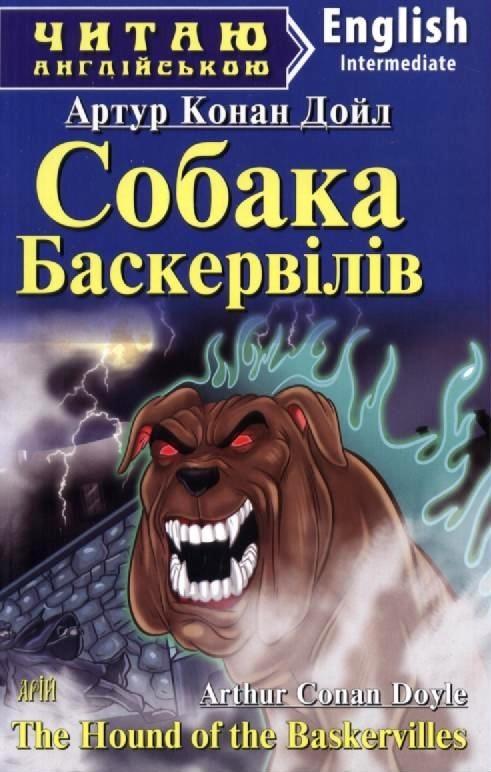 Собака Баскервілів - купить и читать книгу
