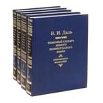 Толковый словарь живого великорусского языка. Современное написание. В 4 томах (комплект)