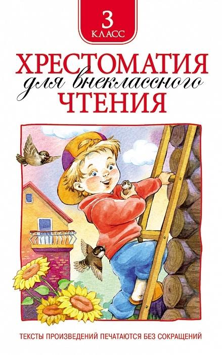 """Купить книгу """"Хрестоматия для внеклассного чтения. 3 класс"""""""