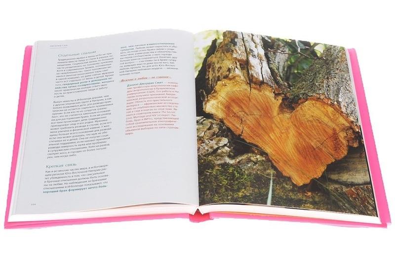 """Купить книгу """"Большая книга о любви"""""""