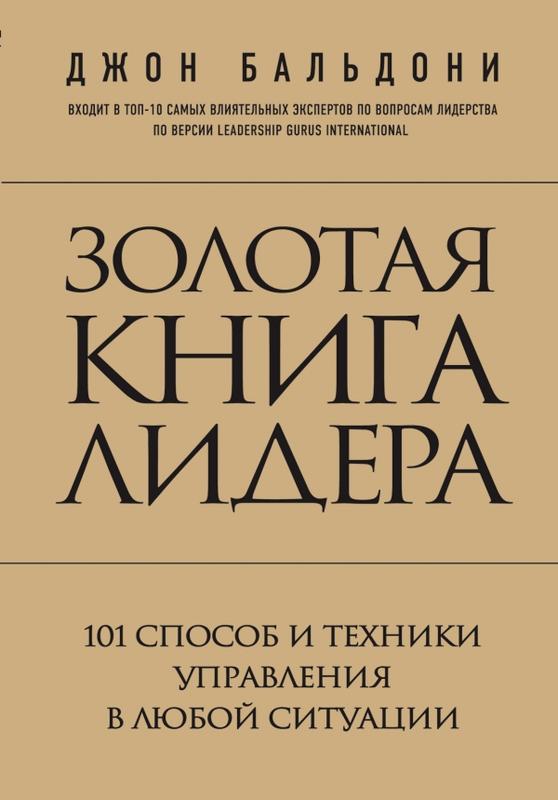 """Купить книгу """"Золотая книга лидера. 101 способ и техники управления в любой ситуации"""""""