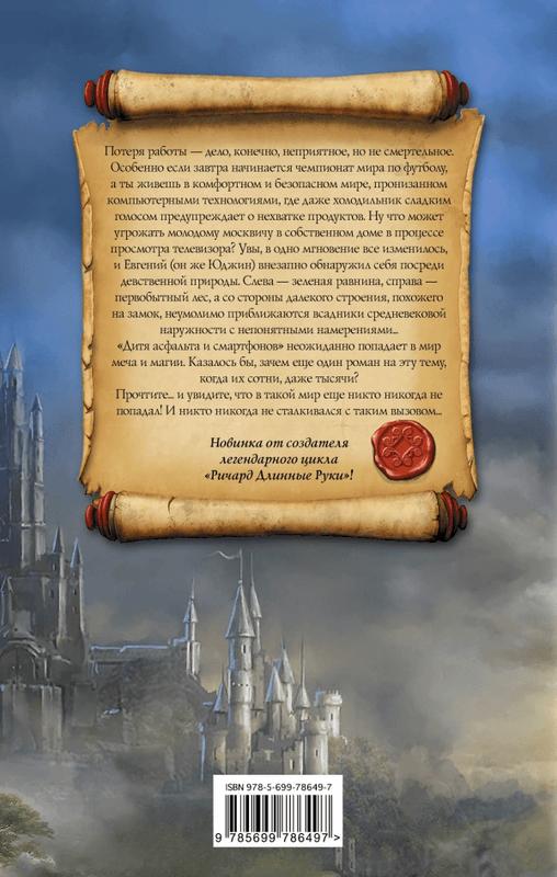 """Купить книгу """"Юджин - повелитель времени. Книга 1. Мир Трех Лун"""""""
