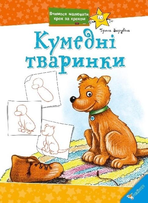 """Купить книгу """"Кумедні тваринки"""""""