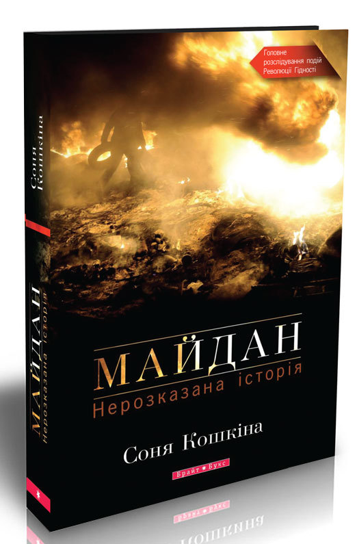 """Купить книгу """"Майдан. Нерозказана історія"""""""