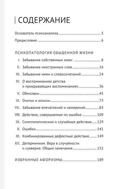 """Купить книгу """"Психопатология обыденной жизни"""""""