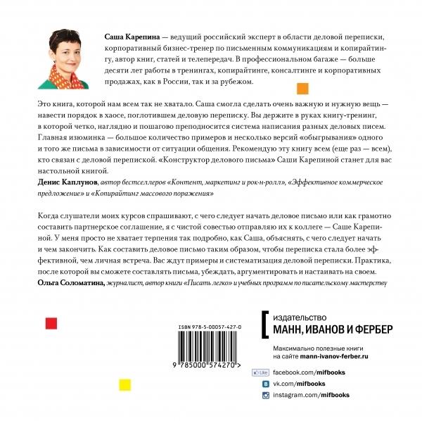 """Купить книгу """"Конструктор делового письма. Практическое пособие по эффективной бизнес-переписке"""""""
