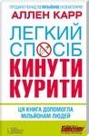"Книга ""Легкий спосіб кинути курити"" обложка"