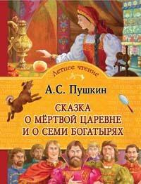 Обложка сказка о мертвой царевне пушкин