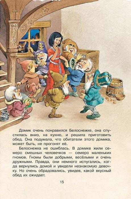 """Купить книгу """"Все лучшие сказки для детей"""""""