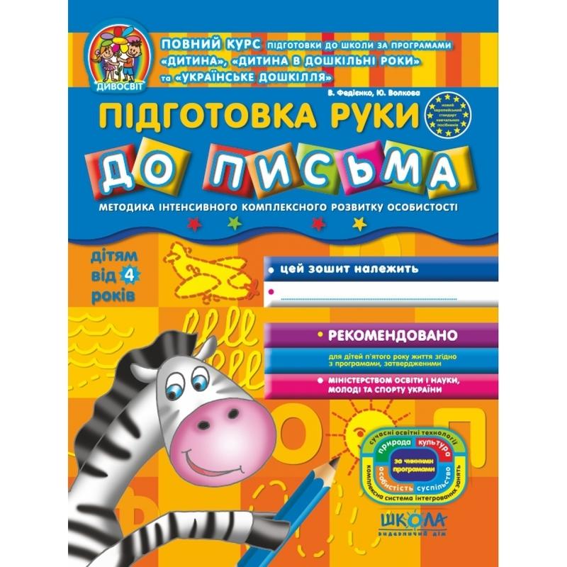 """Купить книгу """"Підготовка руки до письма. Для дітей від 4 років"""""""
