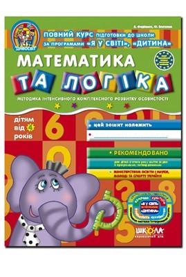 Математика та логіка. Дітям від 4 років - купить и читать книгу