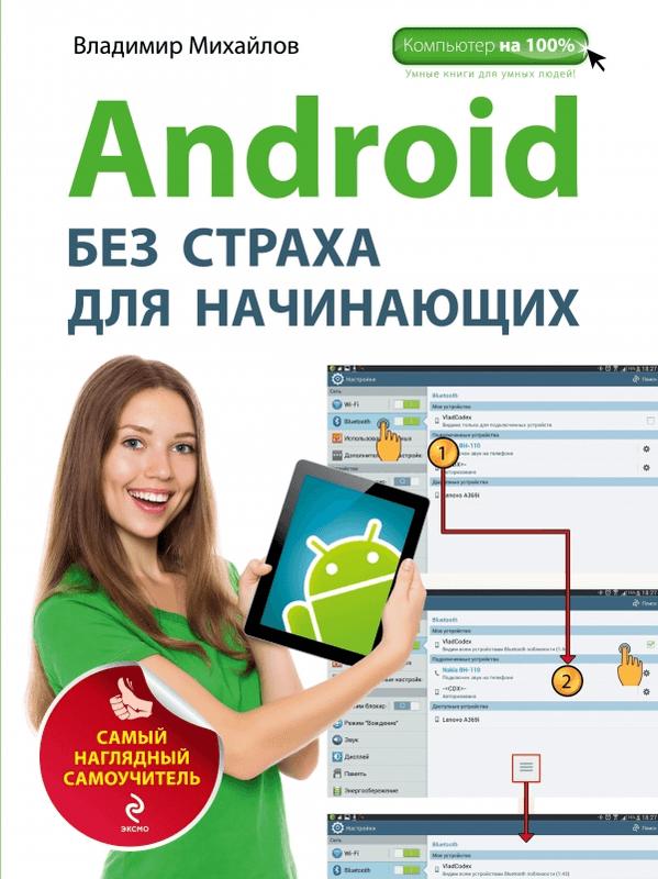 """Купить книгу """"Android без страха для начинающих"""""""