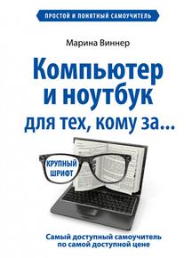 Книга Компьютер для тех, кому за…