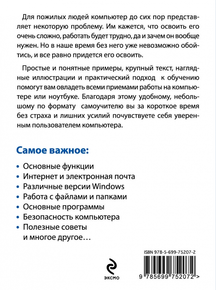 Обложка книги Компьютер для тех, кому за…