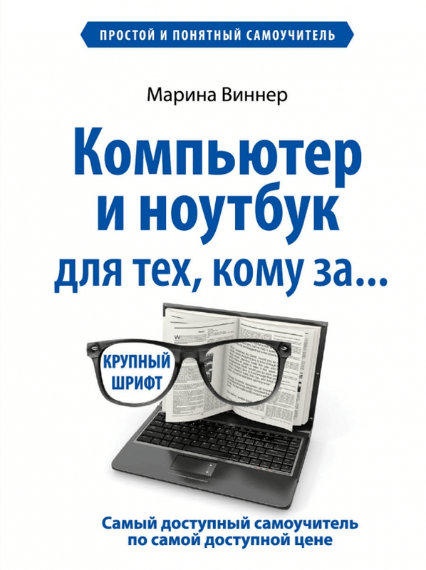 """Купить книгу """"Компьютер и ноутбук для тех, кому за... Простой и понятный самоучитель"""""""