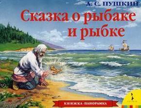 fb2 Сказка о рыбаке и рыбке