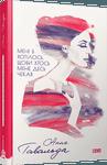 Обложка книги Анна Гавальда