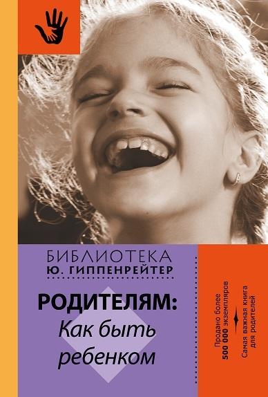 """Купить книгу """"Родителям. Как быть ребенком"""""""