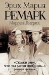 Обложки книг Эрих Мария Ремарк