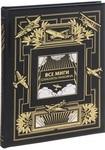 """Книга """"Все МиГи. Боевые самолеты Микояна (эксклюзивное подарочное издание)"""" обложка"""