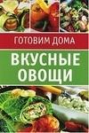 Вкусные овощи - купити і читати книгу