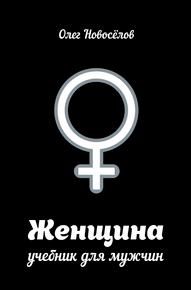 Скачать женщина учебник для мужчин о новоселов