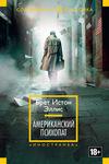 Американский психопат - купити і читати книгу