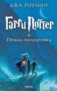 """Купить книгу """"Гарри Поттер и Принц-полукровка"""""""