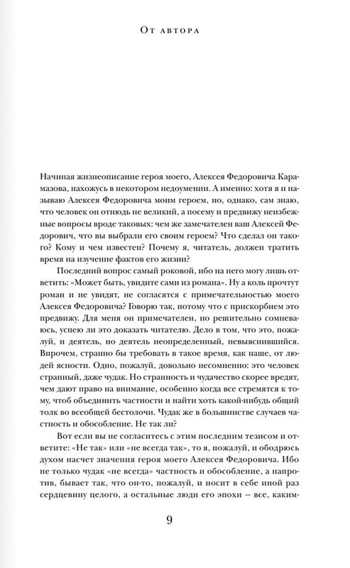 """Купить книгу """"Братья Карамазовы"""""""